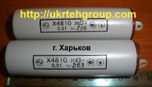Нормальный элемент Х4810 ненасыщенный (Х 4810, Х-4810, x4810, x 4810, x-4810)