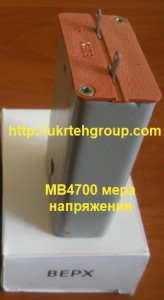 МВ4700 мера напряжения