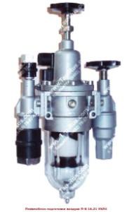 П-Б16.21 Пневмоблок подготовки (кондиционирования) сжатого воздуха (ПБ16.21, П-Б 16.21, ПБ 16.21)