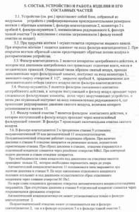 Паспорт ukr Устройство типа П-ППВМ 10.14, П-ППВМ 16.14,П-ППВМ 10.24, П-ППВМ 16.24  (П-ППВМ16.24, П-ППВМ16.14, П-ППВМ10.24, П-ППВМ10.14 ukr