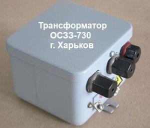 Однофазные сухие трансформаторы ОС-33-730