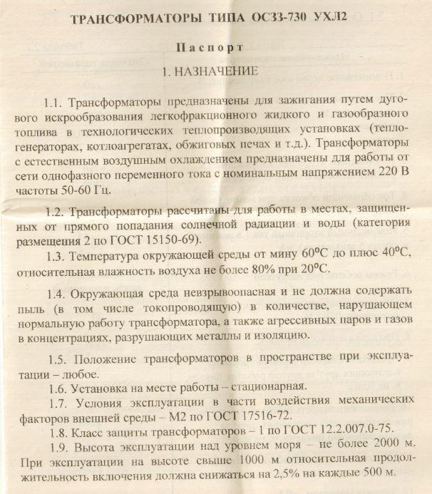 Трансформатор ОСЗЗ-730-УХЛ2, стр 1