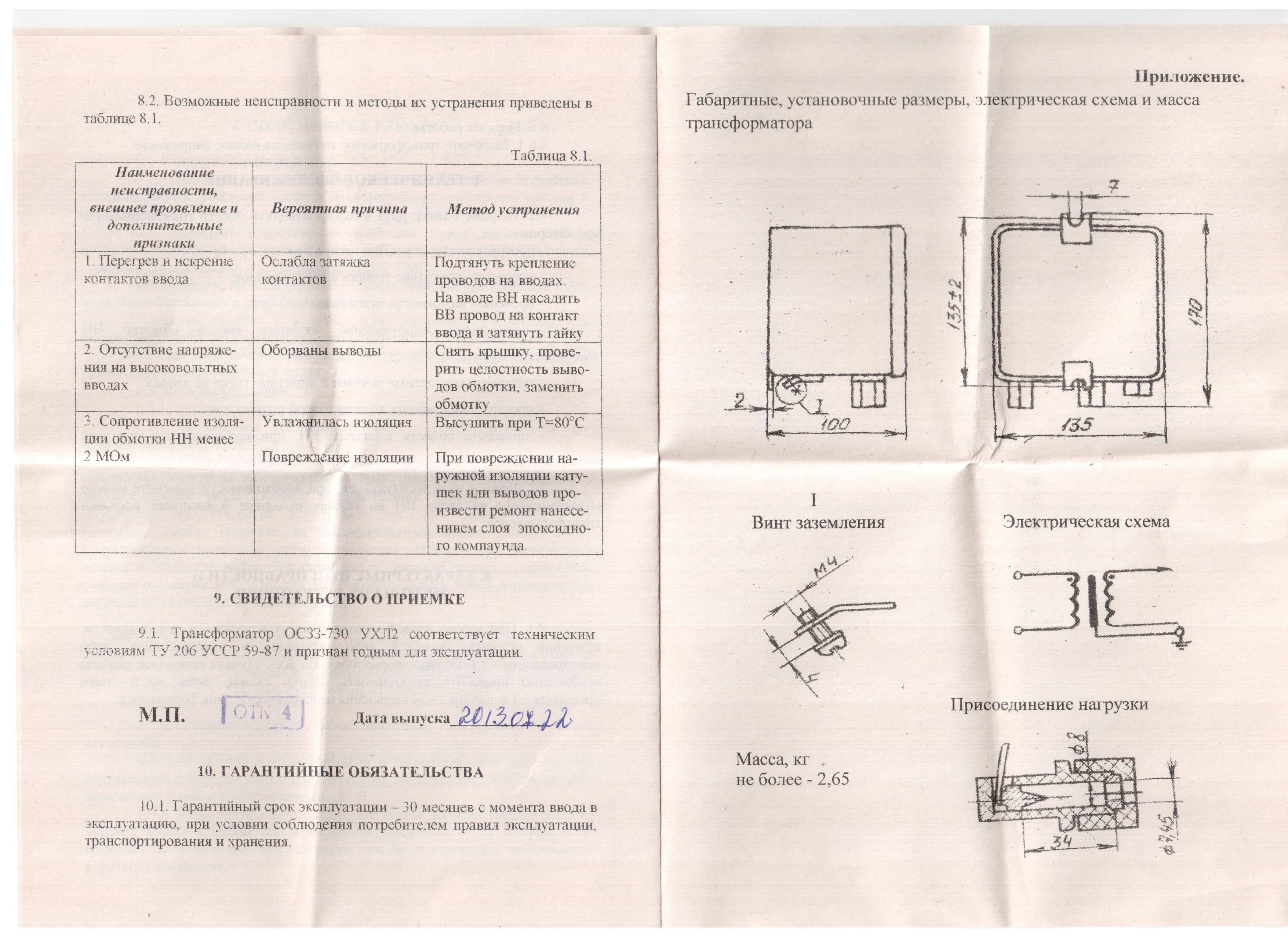 Трансформатор ОСЗЗ-730-УХЛ2, стр 4