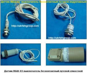 Выключатель индуктивный ВБШ, VBSHA-02 ukrtehgroup.com