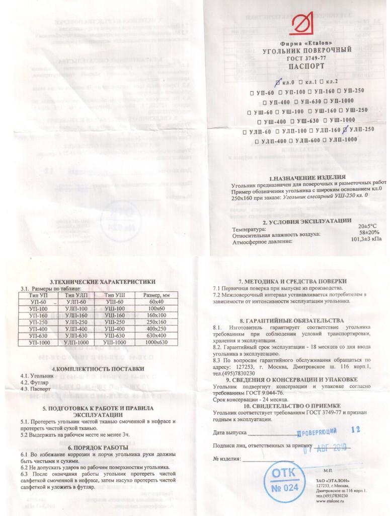Косинець УЛП-0-250  (250х160) кл. 0 Паспорт
