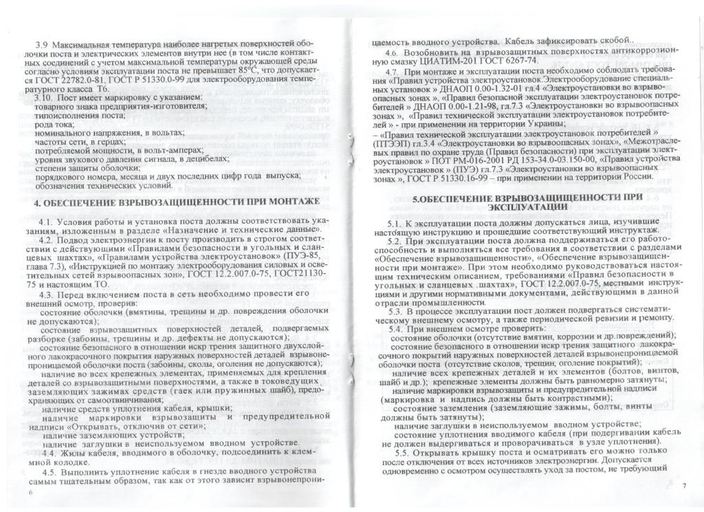 ПВСС 412 (5)