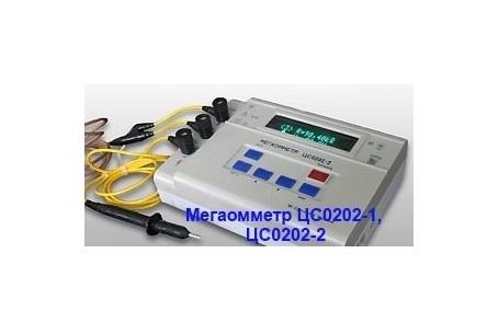 Мегаомметр ЦС0202-1, мегомметр ЦС0202-2