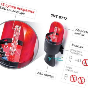 Сирена светозвуковая SNT-B712-1 (красная, 40-260V AC/DC)